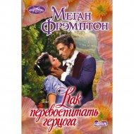 Книга «Как перевоспитать герцога» Фрэмптон М.