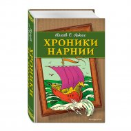 Книга «Хроники Нарнии» иллюстрации П. Бейнс.