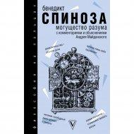 Книга «Могущество разума» Спиноза Б.