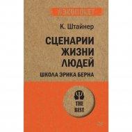 Книга «Сценарии жизни людей».