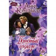 Книга «Полночный соблазн» Кэмпбелл Анна