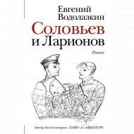 Книга «Соловьев и Ларионов».