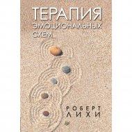 Книга «Терапия эмоциональных схем».