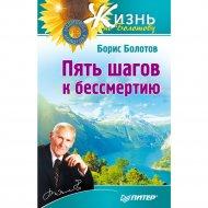 Книга «Пять шагов к бессмертию».
