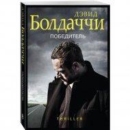 Книга «Победитель» Болдаччи Д.