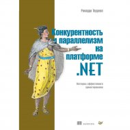 Книга «Конкурентность и параллелизм на платформе Net».
