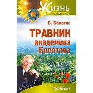 Книга «Травник академика Болотова».