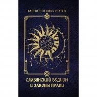 Книга «Славянский ведизм и законы Прави».