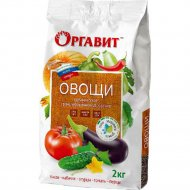 Удобрение «Оргавит» овощи, 2 кг.