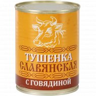 Тушенка «Славянская» с говядиной, 340 г.