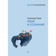 Книга «Язык и сознание».