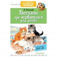 Книга «Рассказы про животных для детей» Житков Б.С.