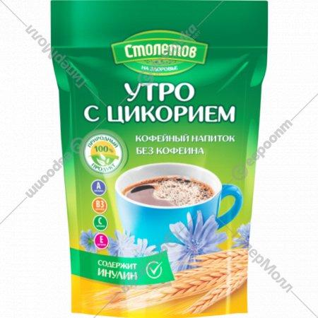 Цикорий растворимый «Столетов» утро, 100 г.