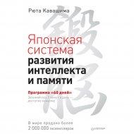 Книга «Японская система развития интеллекта и памяти».