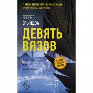 Книга «Девять Вязов».