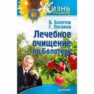 Книга «Лечебное очищение по Болотову».