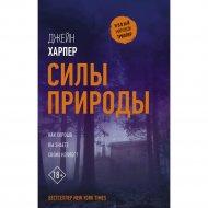 Книга «Силы природы».
