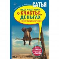Книга «Нескучная книга о счастье, деньгах и своем предназначении»