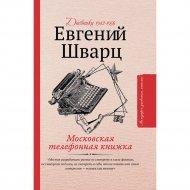 Книга «Московская телефонная книжка».