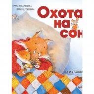 Книга «Охота на сон! Сказка-засыпайка».