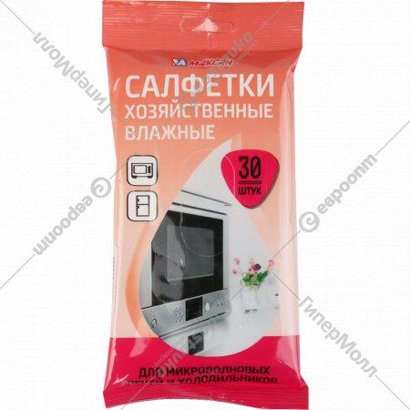 Салфетки хозяйственные влажные «Для микроволновых печей» 30 шт.