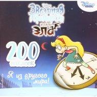 Книга «Я из другого мира. Звездная Принцесса и силы зла» 200 наклеек.