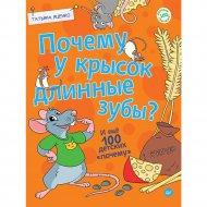 Книга «Почему у крысок длинные зубы?».