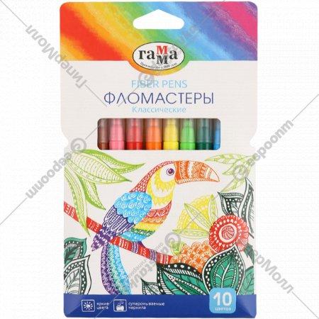 Фломастеры Гамма «Классические» 10 цветов, смываемые.