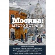 Книга «Москва: место встречи».