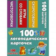 Книга «100 логопедических карточек» Дмитриева В.Г.