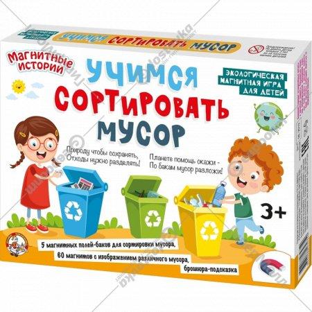 Игра настольная «Учимся сортировать мусор»