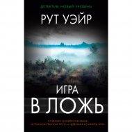 Книга «Игра в ложь».