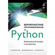 Книга «Вероятностное программирование на pytnon».