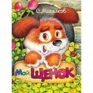 Книга «Мой щенок» Михалков С.В.