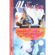 Книга «Рождественские письма» Макомбер Дебби.