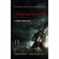 Книга «Страшные истории для рассказа в темноте».
