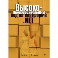 Книга «Высокопроизводительный код на платформе net».