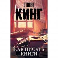 Книга «Как писать книги» Кинг С.