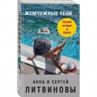 Книга «Жемчужные тени» Литвинова А.В.