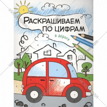 Книга «В Дороге».