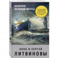 Книга «Осколки великой мечты» Литвинова А.В.