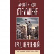 Книга «Град обреченный».