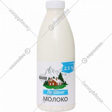 Молоко питьевое «Ле шале» ультрапастеризованное, 2.5%, 930 мл.