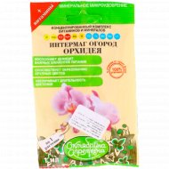Минеральное микроудобрение «Интермаг Огород» Орхидея, 1 мл.