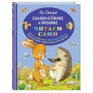 Книга «Сказки о Ёжике и Кролике».