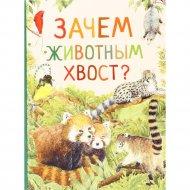 Книга «Зачем животным нужен хвост?»