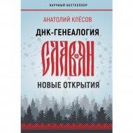 Книга «ДНК-Генеалогия славян: Новые открытия».