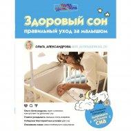 Книга «Здоровый сон: правильный уход за малышом» Александрова О.В.