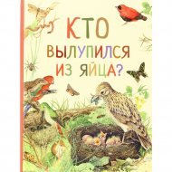 Книга «Кто вылупился из яица».