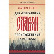 Книга «ДНК-Генеалогия славян: Происхождение».
